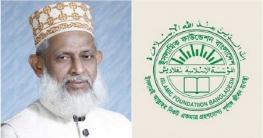 ইসলামিক ফাউন্ডেশনে ১০ বছরে ৯০০ কোটি টাকা লোপাট