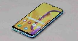 Samsung Galaxy M30s ফোনে শীঘ্রই পৌঁছবে Android 10
