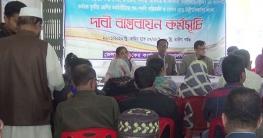 গোপালগঞ্জ জেলা প্রশাসনের কর্মচারীদের কর্মবিরতি