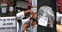 ভারতে গোমূত্র পার্টির পর এবার গোবর-গোমূত্রের দোকান