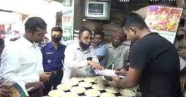 গোপালগঞ্জে তিনটি প্রতিষ্ঠানকে ১ লাখ ৫ হাজার টাকা জরিমানা
