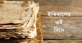 ২৫ মার্চ : ইতিহাসে আজকের এই দিনে