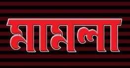 গোপালগঞ্জে এসএসসি পরীক্ষার্থী হত্যার ঘটনায় মামলা