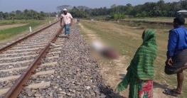 গোপালগঞ্জে ট্রেনে কাটা পড়ে অজ্ঞাত বৃদ্ধা নিহত