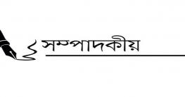 নুসরাত হত্যা ॥ বার্তাবহ একটি রায়