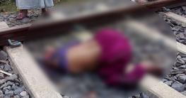 গোপালগঞ্জে ট্রেনে কাটা পড়ে প্রতিবন্ধী নারী নিহত