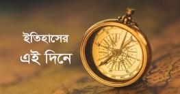 ৩ এপ্রিল : ইতিহাসে আজকের এই দিনে