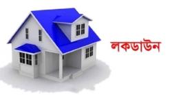 টুঙ্গিপাড়ায় ২ করোনা রোগী শনাক্ত, ৬ বাড়ি লক ডাউন