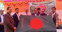 মুজিববর্ষে কোটালীপাড়ায় ২৫০টি শিক্ষাপ্রতিষ্ঠানে জাতীয় পতাকা বিতরণ