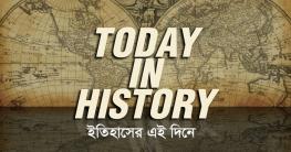 ২৯ ফেব্রুয়ারি : ইতিহাসের এই দিনে