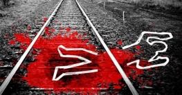 গোপালগঞ্জে ট্রেনে কাটা পড়ে শ্রবণ প্রতিবন্ধী নিহত