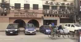 পুঁজিবাজারে ২০০ কোটি টাকা বিনিয়োগ করবে বাণিজ্যিক ব্যাংক