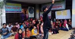 অচল বশেমুরবিপ্রবি, আন্দোলন অব্যাহত রেখেছে শিক্ষার্থীরা