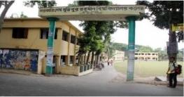 সরকারি শেখ মুজিবুর রহমান কলেজ