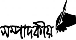 গণমুক্তির আন্দোলন এবং রাষ্ট্রযন্ত্রের নজরদারি