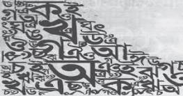 বেঁচে থাকবে বাংলার আঞ্চলিক ভাষাও