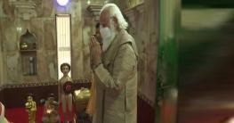 গোপালগঞ্জে মতুয়া সম্প্রদায়ের মন্দির পরিদর্শন করেন মোদী