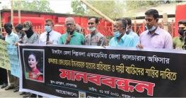 কালাচারাল অফিসার হত্যার প্রতিবাদে গোপালগঞ্জে মানববন্ধন