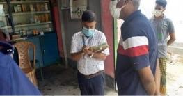 গোপালগঞ্জে ৩ ব্যবসা প্রতিষ্ঠানকে জরিমানা