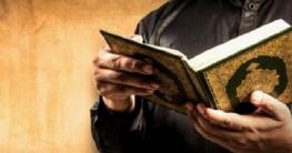 কোরআন শিক্ষার আসর, প্রতিদিন ৫ আয়াত পর্ব-১৩