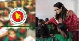 প্রাথমিকের সব সহকারী শিক্ষক ১৩তম গ্রেডে বেতন-ভাতা পাবেন