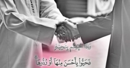 ভদ্রতা ইসলামের অন্যতম সৌন্দর্য