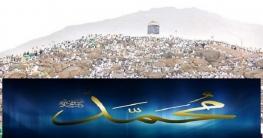 বিশ্বনবীর (সা.) বিদায় হজের ঐতিহাসিক ভাষণ