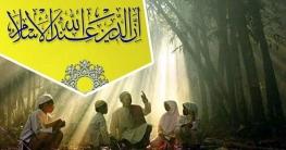 ইসলামের সঙ্গে জীবনের সম্পর্ক