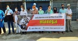 রাজশাহীতে পাখি হত্যার প্রতিবাদে নওগাঁয় মানববন্ধন