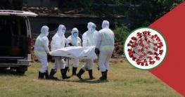 করোনা: ২৪ ঘন্টায় মারা গেলেন আরও ৩৮ জন