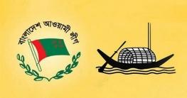 ইউপি নির্বাচন: কাল থেকে আ'লীগের মনোনয়ন ফরম বিক্রি শুরু
