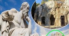 মৃত্যুর ২৪১৫ বছর পরে আদালতের রায়ে নির্দোষ প্রমাণিত সক্রেটিস!