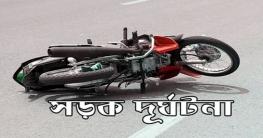 গোপালগঞ্জে সড়ক দুর্ঘটনায় মোটরসাইকেলের চালক নিহত