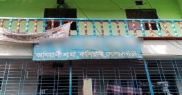টাকা আত্মসাৎ, সংবাদ প্রকাশ করলে মামলার হুমকি ব্যাংক কর্মকর্তার