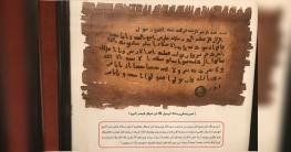 বিশ্বের শাসকদের মহানবী মুহাম্মদ (সা.)`র চিঠি, ভেতরে যা ছিল