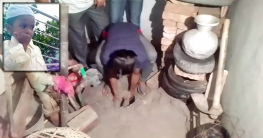 ভাতিজাকে খুন করে ঘরের মেঝেতে পুঁতে রাখলেন চাচি