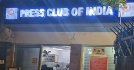 দিল্লিতে প্রেস ক্লাবে বঙ্গবন্ধু সেন্টার উদ্বোধন আজ