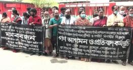 মন্দিরে হামলার প্রতিবাদে গোপালগঞ্জে মানববন্ধন
