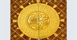 প্রিয় নবীর (সা.)-এর শিক্ষারীতি