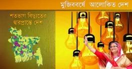 আলোকিত সারাদেশ ॥ মুজিববর্ষে শতভাগ বিদ্যুতায়নে মাইলফলক